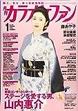 月刊カラオケファン2020年1月号