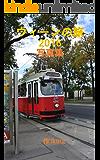 ウィーンの旅2016写真集