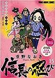 信長の忍び 15巻 TVアニメDVDつき初回限定版 (ヤングアニマルコミックス)