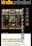 天草河内浦キリシタン史を紐解く (22世紀アート)