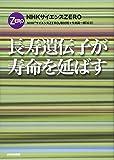 NHKサイエンスZERO 長寿遺伝子が寿命を延ばす