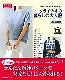 クライ・ムキの暮らしの大人服 - 絶妙パターンで着やせ効果も (主婦の友生活シリーズ)