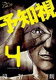 予知視 4 (ズズズキュン!)