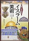 すぐわかるイスラームの美術―建築・写本芸術・工芸