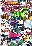 ちぃちゃんのおしながき 繁盛記 (10) (バンブーコミックス)