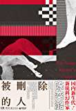 被删除的人(两届全球华语科幻星云奖长篇科幻小说奖、最佳科幻图书奖得主作品)