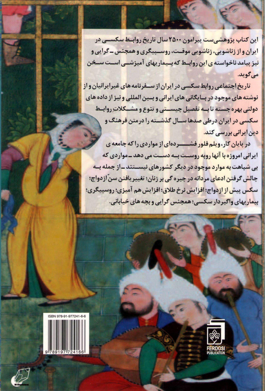 Sexi iran Iranian Beautiful,