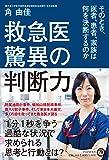 救急医 驚異の判断力