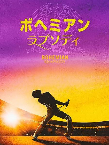 【映画感想】音楽に魂が震える – 「ボヘミアン・ラプソディ Bohemian Rhapsody (2018)」