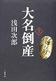 大名倒産 上 (文春e-book)