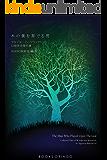 木の葉を奏でる男: アルジャーノン・ブラックウッド幻想怪奇傑作選