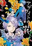アデライトの花(2) (Nemuki+コミックス)