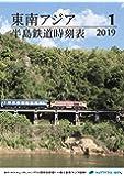 東南アジア半島鉄道時刻表2019年1月号