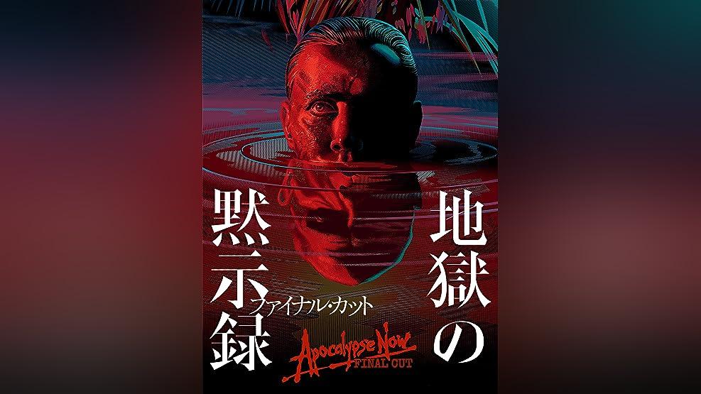地獄の黙示録 ファイナル・カット(字幕版)(4K UHD)