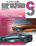 カースタイリング Vol.14 (モーターファン別冊)