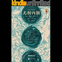 读客经典文库:尤利西斯(每个人的书架上都该有一本《尤利西斯》!人类文学创作的一宗奇迹,从1001个维度反映生活!)