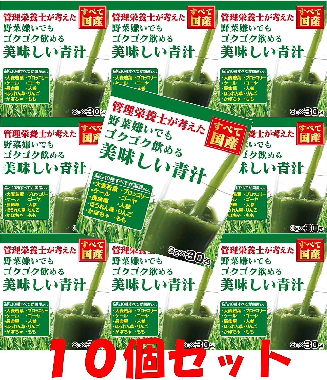 【10個セット】管理栄養士が考えたゴクゴク飲める美味しい青汁 30包 B00U9ZKERK