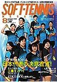 ソフトテニスマガジン 2018年 08 月号 [雑誌]
