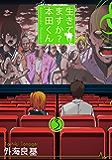 生きてますか? 本田くん 3巻 (デジタル版ガンガンコミックス)