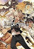 Fate/Apocrypha vol.5「邪竜と聖女」 (TYPE-MOON BOOKS)
