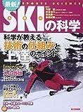 最新! スキーの科学 (洋泉社MOOK SPORTS SCIENCE)