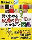 月刊ナーシング2018年4月増刊号Vol.38 No.5 見てわかる皮膚の色でわかること図鑑