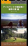 アイルランドの雑記帳① 雑草の葉編 アイルランド雑記
