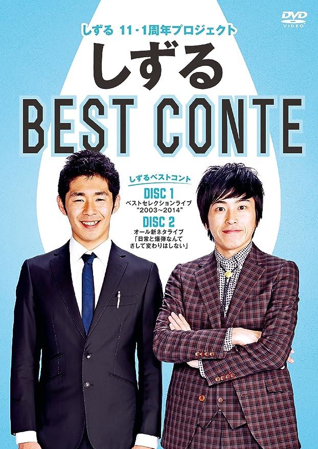 Amazon.co.jp: しずるベストコント [DVD]: しずる: DVD