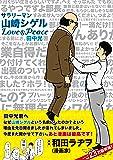 サラリーマン山崎シゲル Love&Peace (ポニーキャニオン)