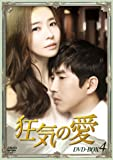 [DVD]狂気の愛 DVD-BOX3