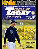 GOLF TODAY (ゴルフトゥデイ) 2018年 3月号 [雑誌]