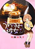 うわばみ彼女 2 (ジェッツコミックス)
