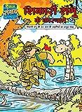 Shikari Shambu - To The Rescue 1st edition
