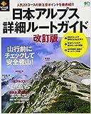 PEAKS特別編集 日本アルプス詳細ルートガイド改訂版 (エイムック 3597)