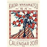 ワカマツカオリカレンダー2019 花月 HanaTsuki