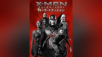 X-Men: フューチャー&パスト ローグ・エディション (吹替版)