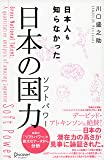 日本人も知らなかった日本の国力(ソフトパワー)