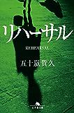リハーサル (幻冬舎文庫)