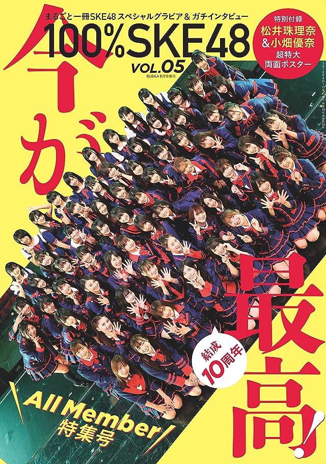 100%SKE48 Vol.5