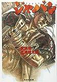 ジャパン (白泉社文庫)