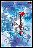 Romsen Saga 4巻 (デジタル版ビッグガンガンコミックス)