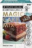オーマイ マジックケーキミックス 濃厚ショコラ 130g×4袋