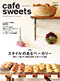 cafe-sweets vol.183