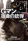 Gマン 宿命の銃弾(上) (扶桑社BOOKSミステリー)