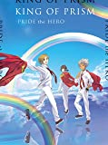 劇場版KING OF PRISM -PRIDE the HERO-初回生産特装版 *DVD