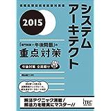 2015 システムアーキテクト 「専門知識+午後問題」の重点対策 (専門分野シリーズ)
