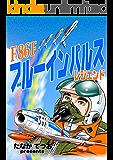 ブルーインパルス・レジェンド: 回想 特別戦技研究班 (「青い衝撃」の歴史と誕生秘話)