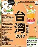 &TRAVEL 台湾 2019【ハンディ版】 (アサヒオリジナル)