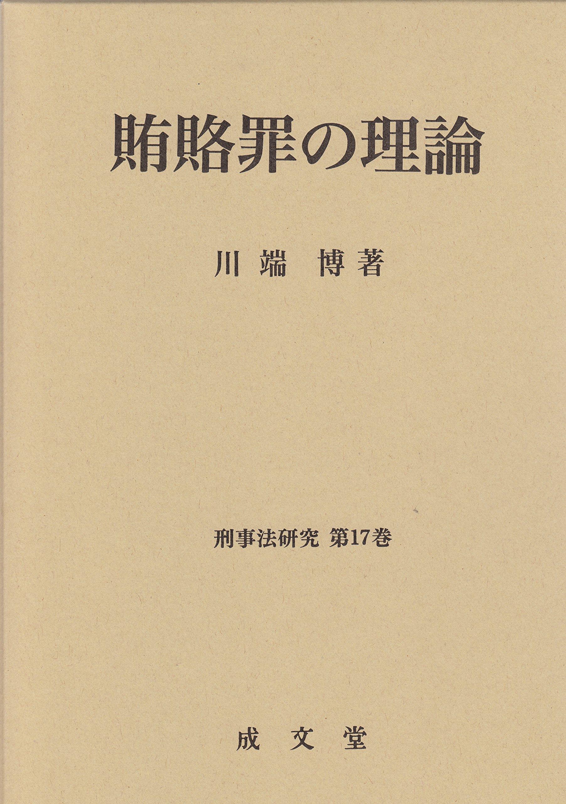 賄賂罪の理論 (刑事法研究) | 川...