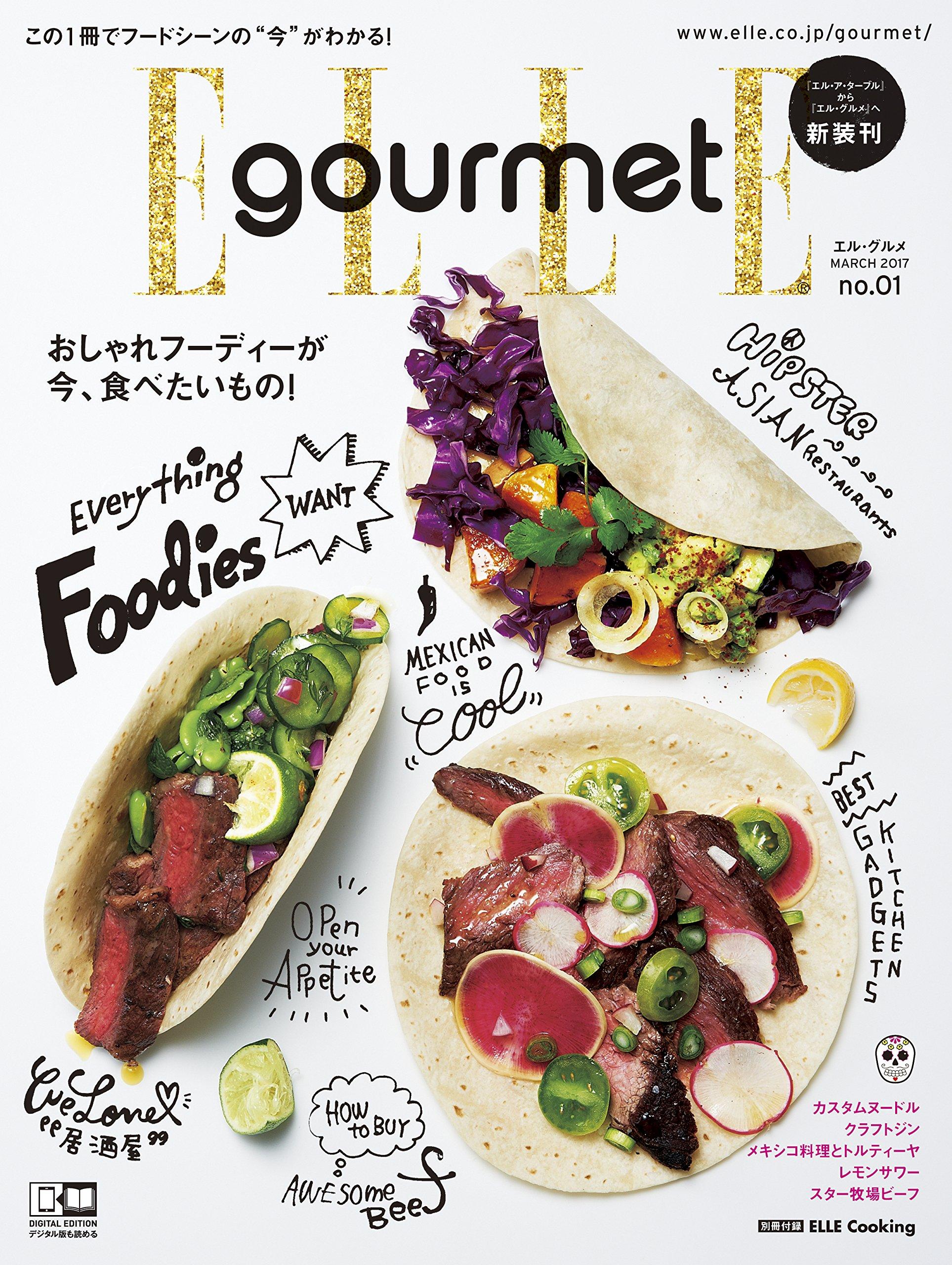 elle gourmet エル グルメ 2017年 03月号 ハースト婦人画報社 本
